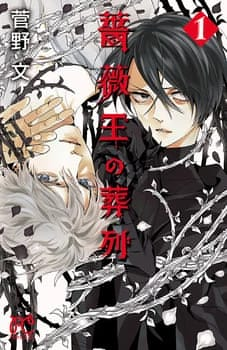 Manga Requiem of the Rose King Dapatkan Adaptasi Anime TV 1