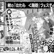 Manga Cells at Work! Akhirnya Menerbitkan Chapter Baru Setelah 2 Tahun Berlalu 17