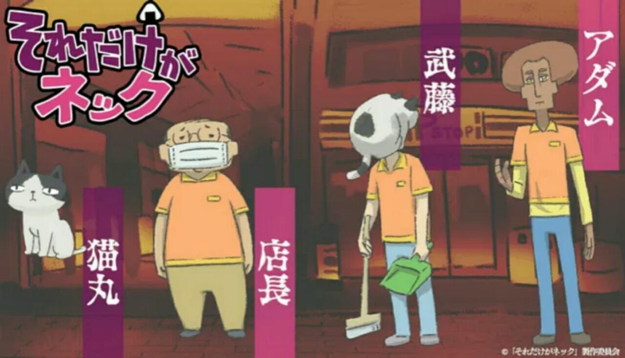 Anime TV Soredake ga Neck Ungkap Seiyuu Utama 1