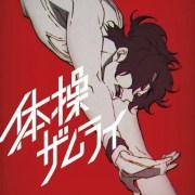 Anime TV Taiso Samurai Garapan MAPPA Ungkap Seiyuu Lainnya, Video Promosi, dan Visual 3