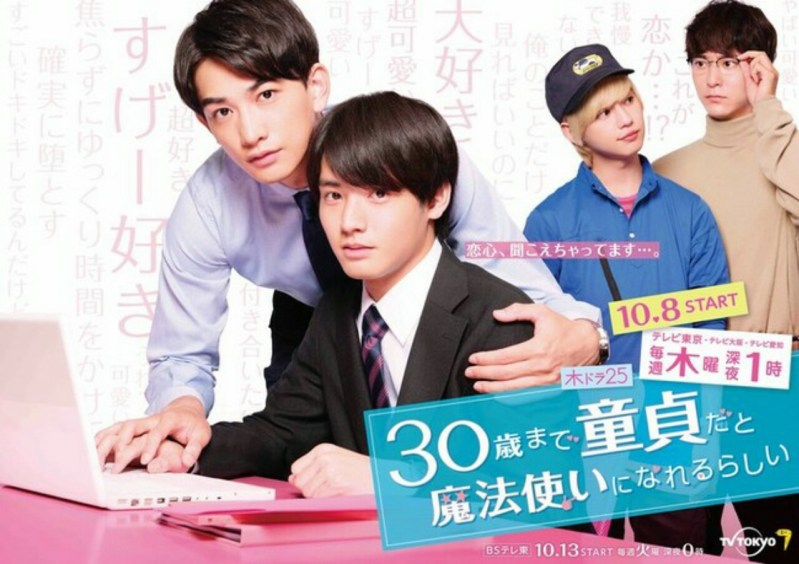 Live-Action 'Cherry Magic! Thirty Years of Virginity Can Make You a Wizard?!' Ungkap Pemeran Lainnya 1