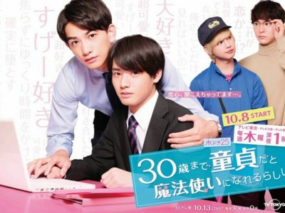 Live-Action 'Cherry Magic! Thirty Years of Virginity Can Make You a Wizard?!' Ungkap Pemeran Lainnya 36