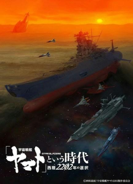 Seri Anime Star Blazers: Space Battleship Yamato 2199, 2202 Dapatkan Film Kompilasi pada Bulan Januari 1