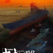 Seri Anime Star Blazers: Space Battleship Yamato 2199, 2202 Dapatkan Film Kompilasi pada Bulan Januari 8