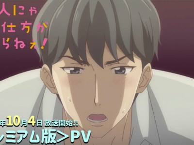 Video Promosi Anime Romcom Dewasa Otona nya Koi no Shikata ga Wakaranee! Memperdengarkan Lagu Tema 1