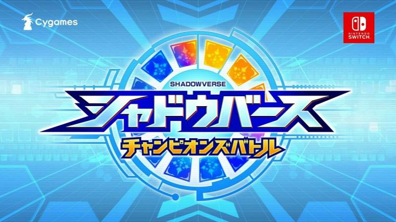 Trailer Kedua untuk Game Switch Shadowverse: Champion's Battle Telah Dirilis 1