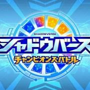 Trailer Kedua untuk Game Switch Shadowverse: Champion's Battle Telah Dirilis 17