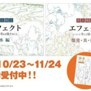 Animator Veteran Toshiyuki Inoue Merilis Paduan untuk Efek Animasi Gambar Tangan 2