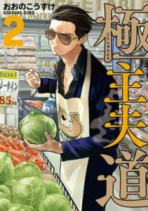 Manga The Way of the Househusband Dapatkan Seri Anime untuk Tahun 2021 yang Dibintangi oleh Kenjiro Tsuda 3