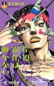 Anime Spinoff Thus Spoke Kishibe Rohan dari JoJo's Bizarre Adventure akan Ditayangkan Secara Global di Netflix pada Musim Semi 2021 2