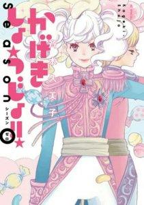 Kazuhiro Yoneda Menyutradarai Anime TV Kageki Shoujo!! untuk Tahun 2021 3
