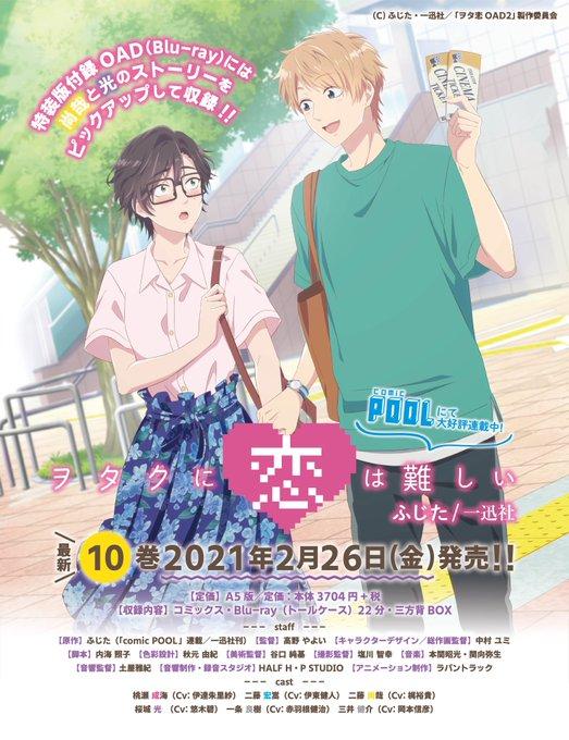 Anime Wotaku ni Koi wa Muzukashii Ungkapkan Visual Untuk OVA Yang Rilis 26 Februari 2