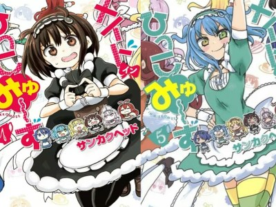Manga Made in Hikkomuse Karya Sankaku Head Akan Mencapai Klimaks 23