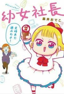 Anime Komedi Yōjo Shachō Ungkap Seiyuu Lainnya dan Visual 2