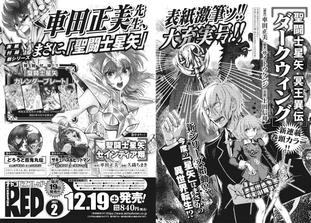 Saint Seiya akan Mendapatkan Seri Manga Baru pada Bulan Desember Mendatang 2