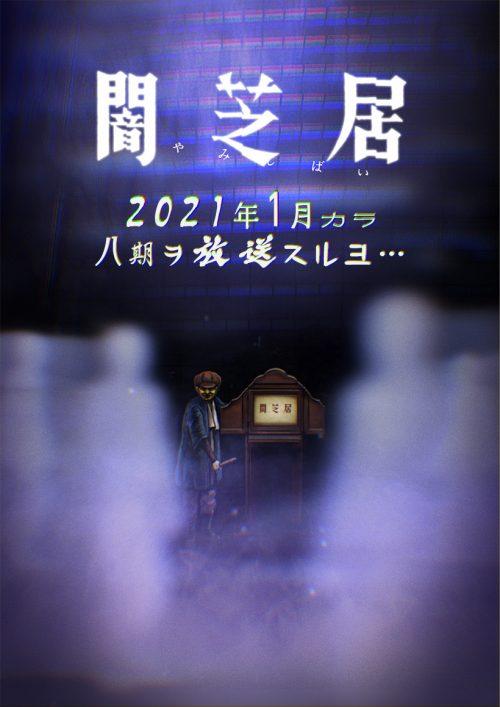 Anime Yamishibai: Japanese Ghost Stories Resmi Dapatkan Musim ke-8 pada Januari Mendatang 2