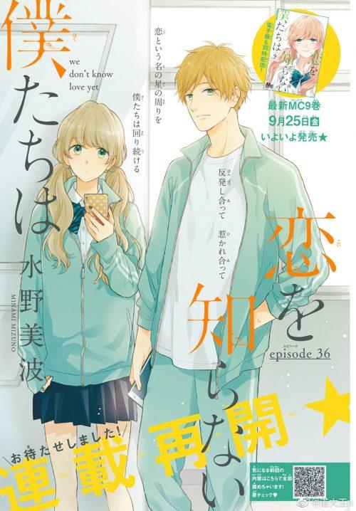 Cerita Manga Koi o Shiranai Boku-tachi wa telah Memasuki Bagian Klimaks 2