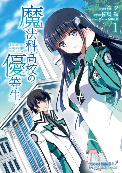 Manga Mahouka Koukou no Yuutousei Dapatkan Adaptasi Anime TV pada 2021 Mendatang 2