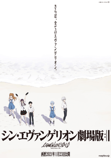 Film Final Evangelion Ditunda Lagi Karena COVID-19 1