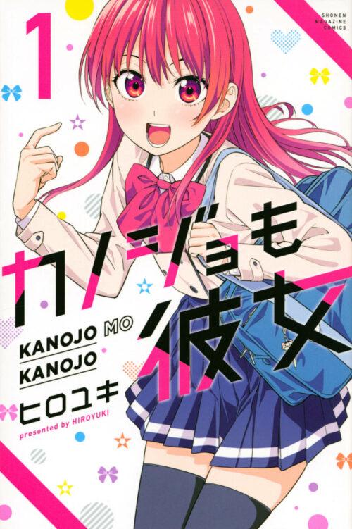 Anime Kanojo mo Kanojo akan Mulai Tayang pada Bulan Juli 2