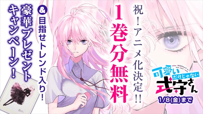 Manga Kawaii Dake Ja Nai Shikimori-san Resmi Mendapatkan Adaptasi Anime 1