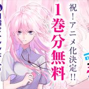 Manga Kawaii Dake Ja Nai Shikimori-san Resmi Mendapatkan Adaptasi Anime 10