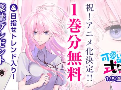 Manga Kawaii Dake Ja Nai Shikimori-san Resmi Mendapatkan Adaptasi Anime 7