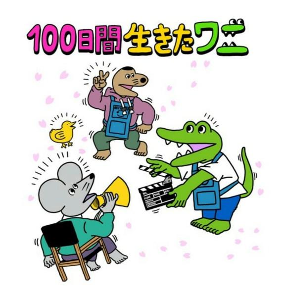 Film Anime 100-nichi go ni Shinu Wani Ungkap Pemeran, Kru, dan Tanggal Tayang Perdananya 1