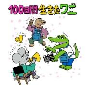 Film Anime 100-nichi go ni Shinu Wani Ungkap Pemeran, Kru, dan Tanggal Tayang Perdananya 11