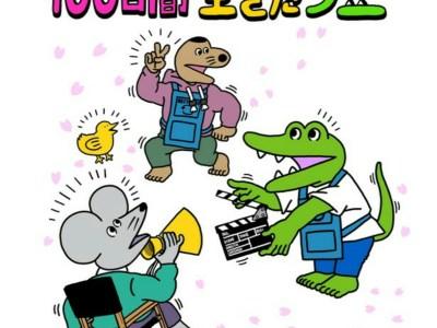 Film Anime 100-nichi go ni Shinu Wani Ungkap Pemeran, Kru, dan Tanggal Tayang Perdananya 10