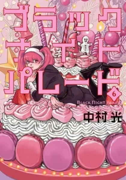 Manga Black Night Parade Hiatus karena Kondisi Kesehatan Penulisnya 1