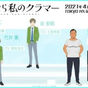 Anime TV 'Farewell My Dear Cramer' Ungkap 4 Anggota Seiyuu Baru 14
