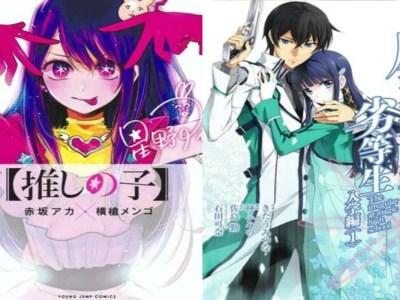 M&C! Melisensi Manga Oshi no Ko dan Mahouka Nyuugaku-hen 25