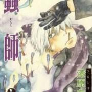 Manga Mushishi Dapatkan Manga Pendek Baru di Majalah Afternoon 13