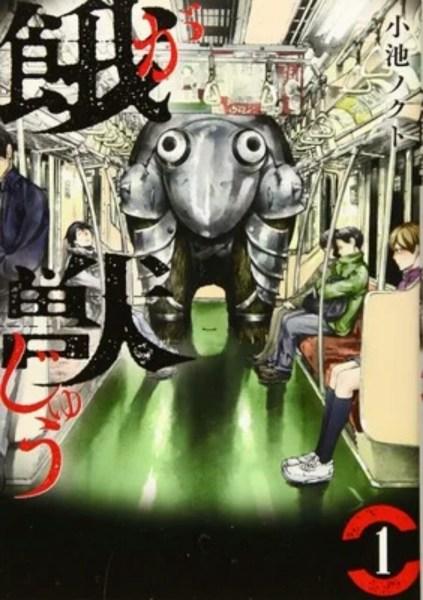 Nokuto Koike Mengakhiri Manga Gajū 1
