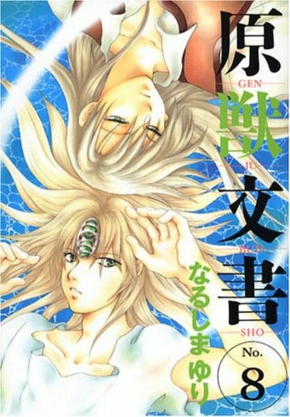 Yuri Narushima akan Mengakhiri Manga Genjū Bunsho dalam Volume ke-10 1