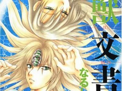 Yuri Narushima akan Mengakhiri Manga Genjū Bunsho dalam Volume ke-10 11