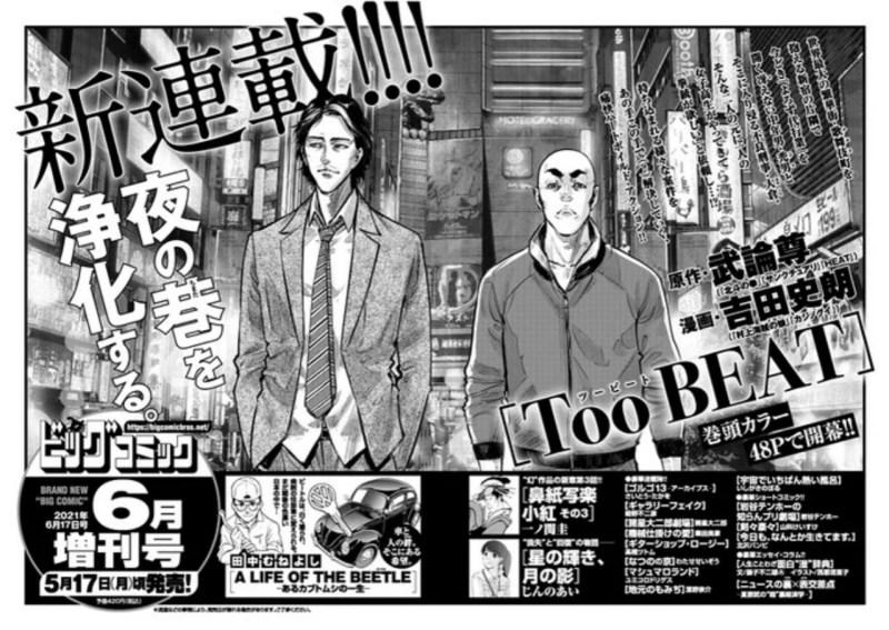 Buronson akan Meluncurkan Manga Baru pada Bulan Mei 1