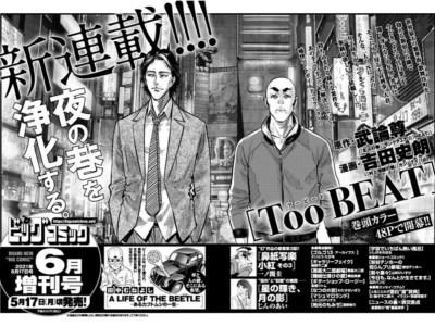 Buronson akan Meluncurkan Manga Baru pada Bulan Mei 10