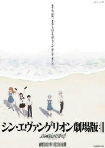 Dijadwalkan Ulang, Film Evangelion Final akan Tayang pada Tanggal 8 Maret setelah 2 Kali Penundaan karena COVID-19 2