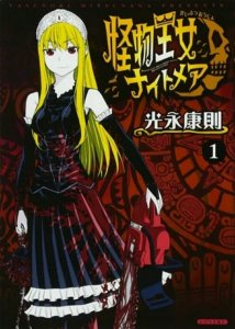Manga Princess Resurrection Nightmare akan Berakhir pada Bulan Maret 2