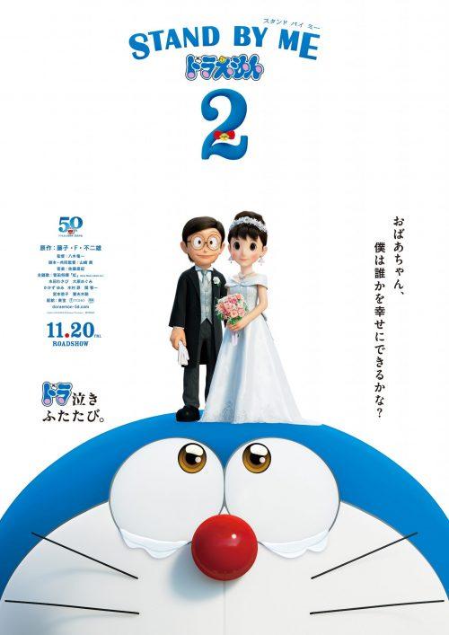Film Stand By Me Doraemon 2 akan Dibuka di Indonesia pada Tanggal 19 Februari 2
