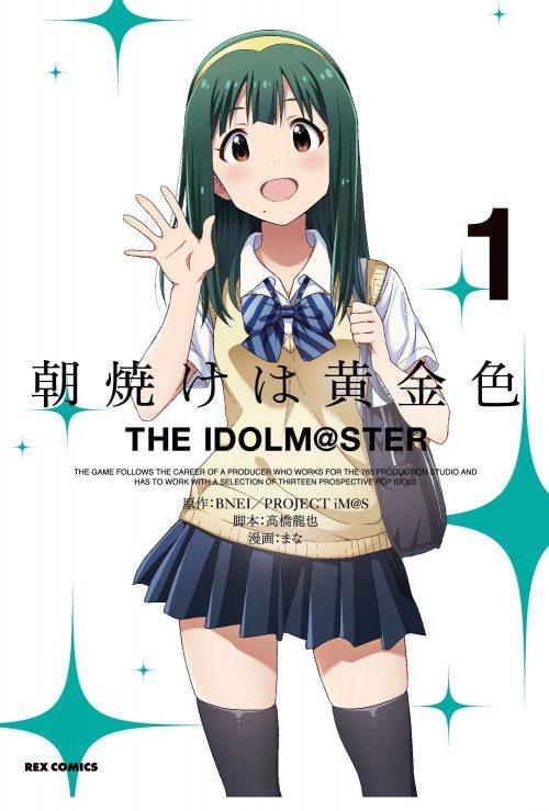 Manga Asayake wa Koganeiro THE IDOLM@STER akan Berakhir Hari Ini 2