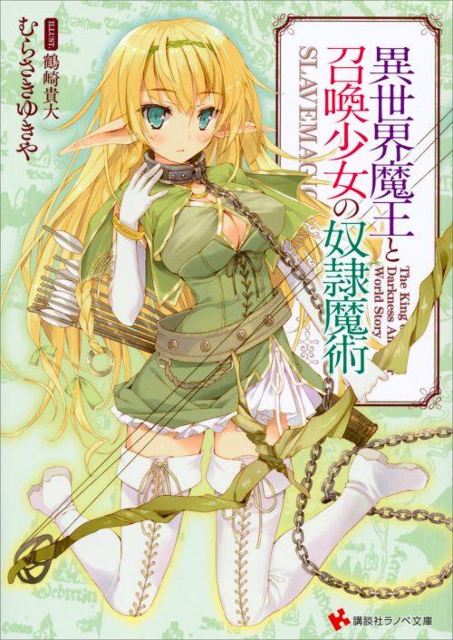 Musim ke-2 Anime Isekai Maou to Shoukan Shoujo no Dorei Majutsu akan Mulai Tayang pada Bulan April 3