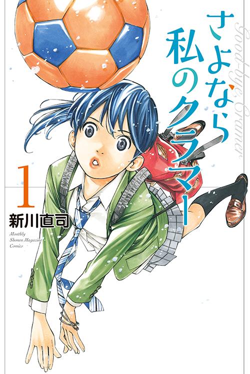 Penayangan Perdana Anime Movie Sayonara Watashi no Cramer akan Ditunda 2