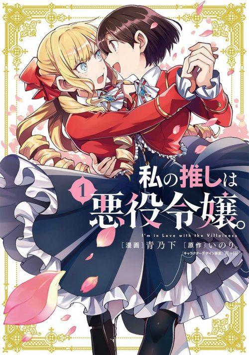 Manga Watashi no Oshi wa Akuyaku Reijō telah Mendapatkan Lisensi dari Seven Seas Entertainment 2