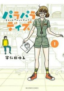Yumi Unita Mengakhiri Manga Para Para Days 2
