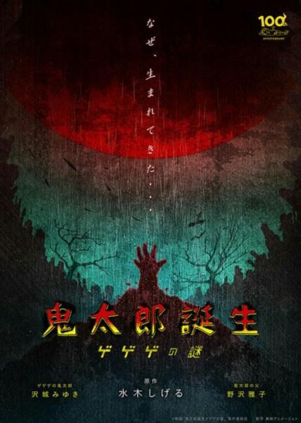 Anime Gegege no Kitaro 2018 Mendapatkan Film Kitarō Tanjō: Gegege no Nazo 1