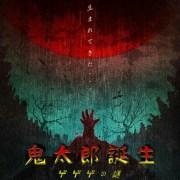 Anime Gegege no Kitaro 2018 Mendapatkan Film Kitarō Tanjō: Gegege no Nazo 3