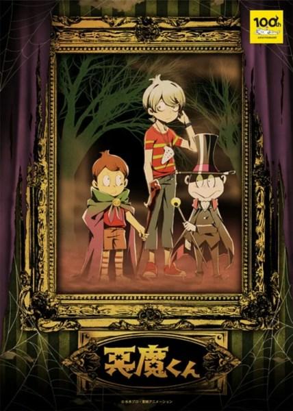 Manga Akuma-kun Karya Shigeru Mizuki Mendapatkan Proyek Anime Baru 1